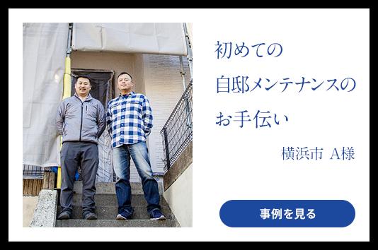 竜誠_お客様の声(横浜市Aさま)