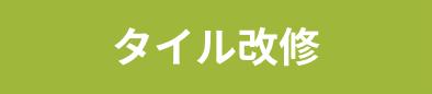 グループ化 -6