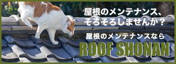 バナー_屋根塗装