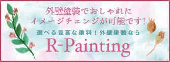 バナー_外壁塗装